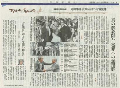 朝日新聞20170510免田事件