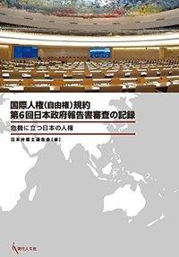国際人権(自由権)規約第6回日...